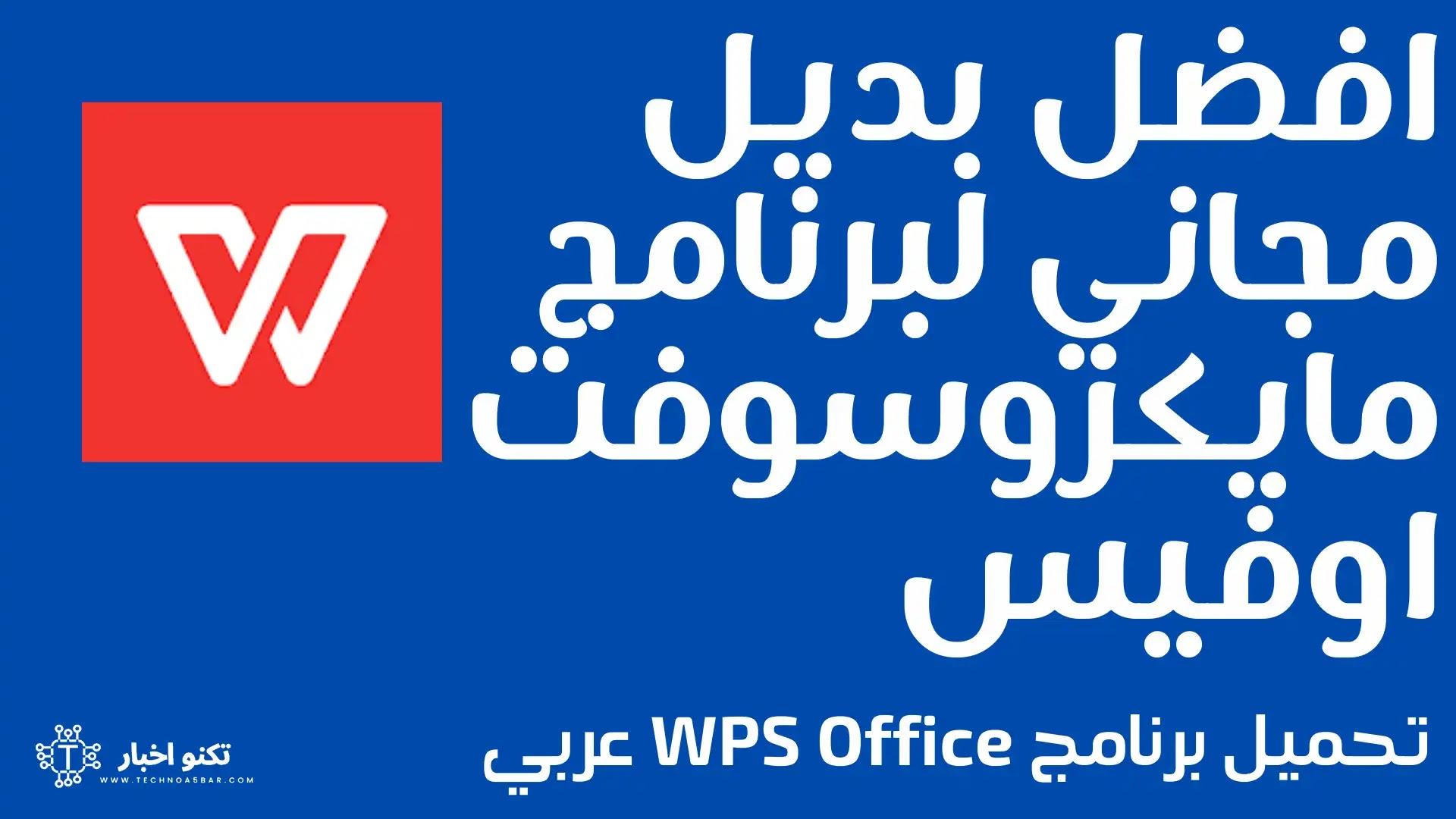 تحميل برنامج WPS Office عربي افضل بديل لبرنامج مايكروسوفت اوفيس مجانا