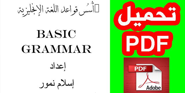 تحميل PDF: اساسيات اللغة الانجليزية بطريقة مميزة