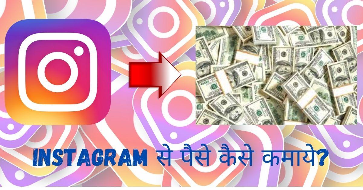 Earn Money From Instagram in 2021 - Yes NewsEarn Money From Instagram in 2021 - Yes News