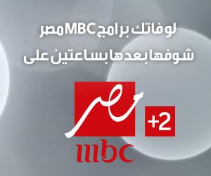 مشاهدة قناة ام بي سي مصر 2 بث مباشر Mbc Masr 2 Tv Live