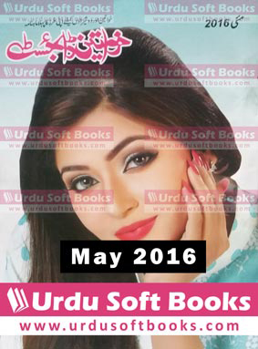 Khawateen Digest May 2016