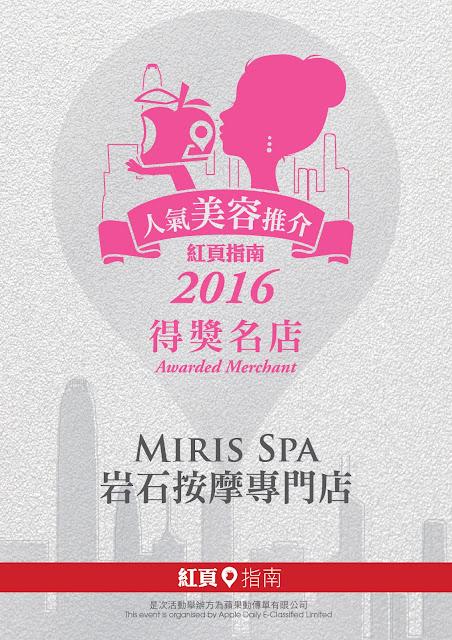 Miris Spa岩石按摩專門店_Apple Daily最強人氣美容品牌_人氣美容推介