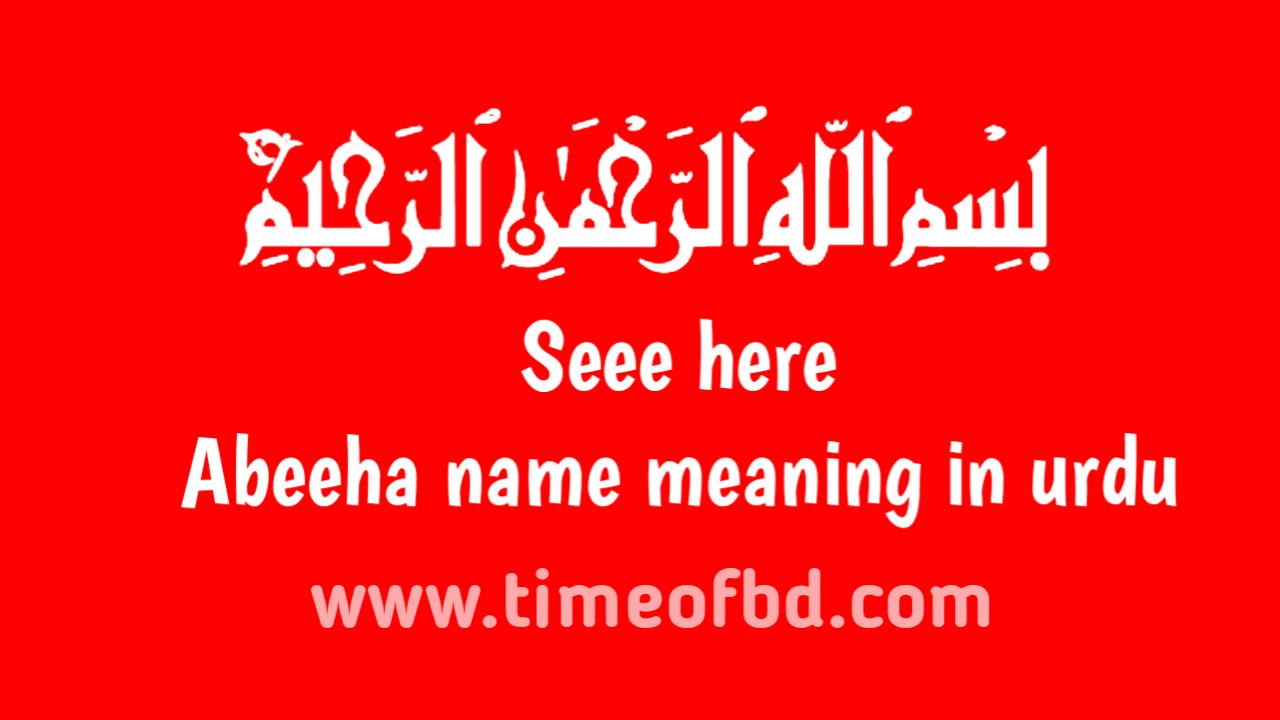 Abeeha name meaning in urdu, عابدہ نام کا مطلب اردو میں ہے