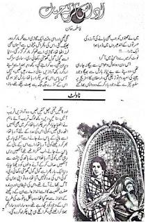 Udas Kar Ke Hayat By Fatima Khan Urdu Novel Free Download Pdf