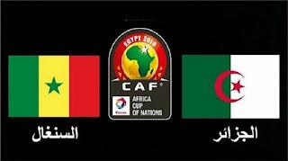 نهائي كأس أمم افريقيا 2019  الجزائر والسنغال بجودة عالية وبلا تقطيع