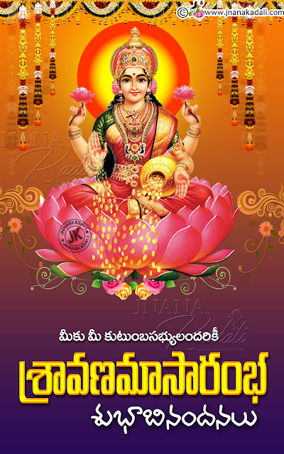 telugu Sravana masam wishes quotes and greetings hd wallpapers free downloads,Sravana masam festival telugu quotes Greetings wallpapers information,Telugu Sravanamasam Information HD Sravanamasam Wishes Sravanamasam Subhakankshalu Sravanamasam Vrata vidhanam Sravanamasam Story Sravanamasam Katha Sravanamasam Imaportance HD Sravanamasam Images Pictures Of Goddess Varalakshmi Best Telugu Sravanamasam Information With HD Images Nice Sravanamasam Stotram In Telugu Sravanamasam Stotram In Telugu Godeess Lakshmi Stotram In HD Images Goddess Varalakshmi HD Images With Stotram Nice Telugu Sravanamasam Information HD Images Lakshmi Stotram In Telugu Festivals Details In Sravanamasam Sravanamasam Subhakankshalu Sravanamasam Wishes In Telugu HD Sravanamasam Images Picturs Jnanakadali Sravanamasam Wishes