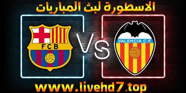 نتيجة مباراة برشلونة وفالنسيا بث مباشر اليوم بتاريخ 02-05-2021 في الدوري الاسباني