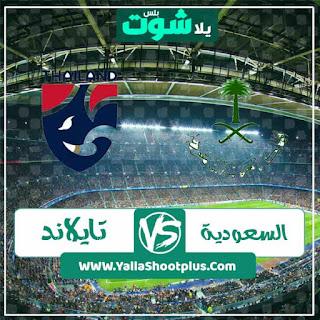 مشاهدة مباراة السعودية وتايلاند بث مباشر اليوم 18-1-2020 في كاس امم اسيا تحت 23 سنة