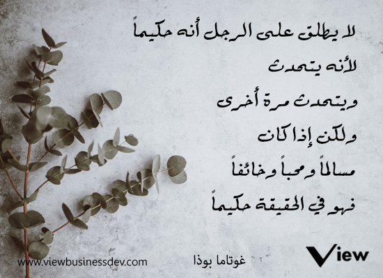 حكم ومواعظ بالصور حكمة 16
