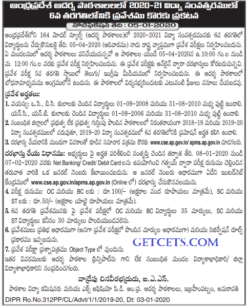 AP model school admission 2021-2022, apms 6th class notification