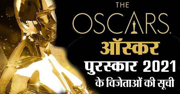 Oscars 2021: ऑस्कर पुरस्कार विजेताओं की सूची
