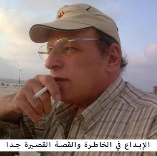 قصص قصيرة جدا ( ق ق ج )  بقلم الأستاذ محسن السيسي