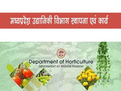 मध्यप्रदेश उद्यानिकी एवं खाद्य प्रसंस्करण विभाग की स्थापना एवं कार्य |मध्य प्रदेश राज्य कृषि विपणन बोर्ड | MP Horticulture GK