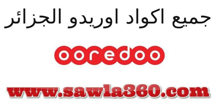 جميع اكواد اوريدو الجزائر