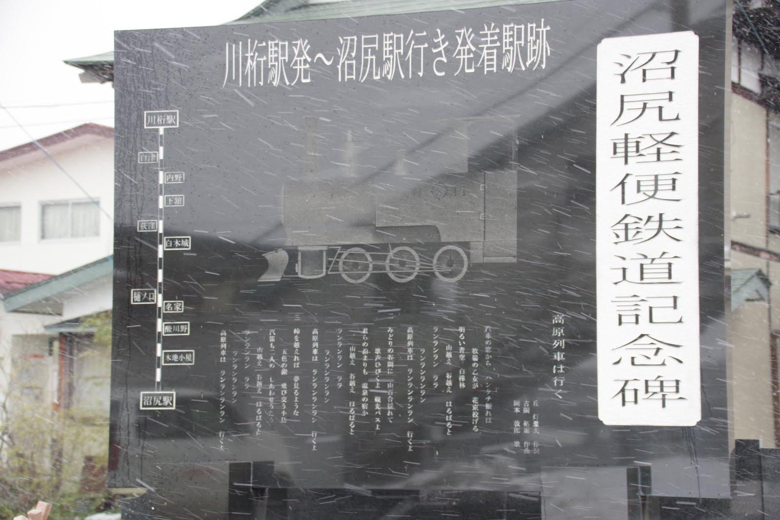 磐梯急行電鉄(日本硫黄沼尻鉄道...