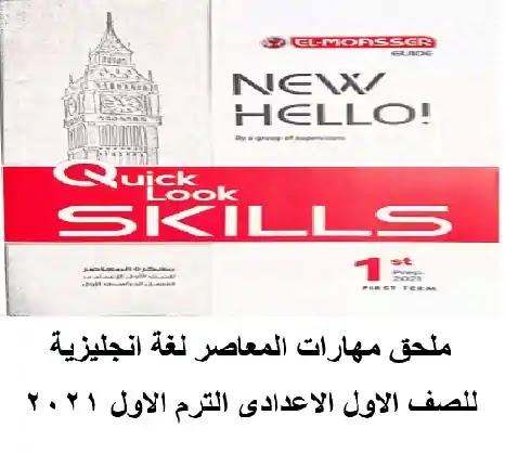 ملحق مهارات المعاصر لغة انجليزية للصف الاول الاعدادى ترم اول 2021