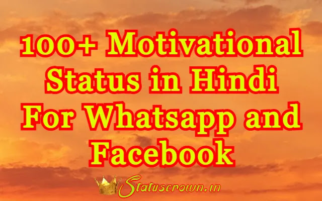 Motivational Status in Hindi For Whatsapp and FB