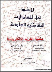 قراءة وتحميل كتاب المرشد حل المعادلات التفاضلية العادية pdf أونلاين ، برابط تحميل مباشر مجاناً، المعادلات التفاضلية من الرتبة والدرجة الأولى والثانية ، المعادلات المتجانسة، معادلة برنولي و ريكات، أويلر وجندر الخطية، معادلات تفاضلية عادية