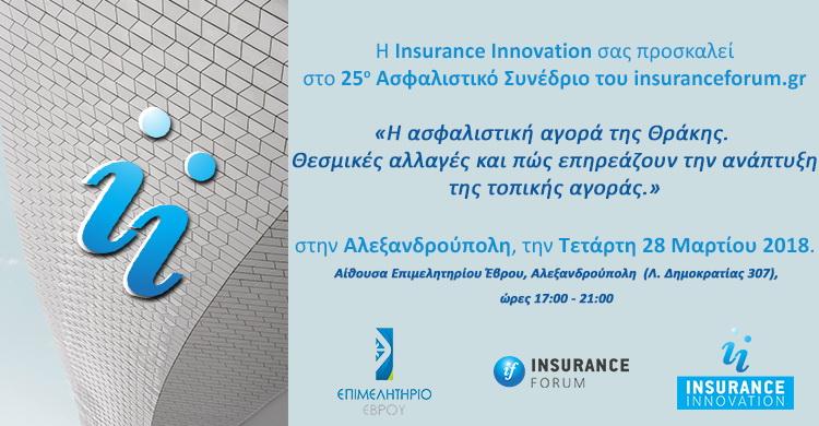 Στην Αλεξανδρούπολη το 25ο Ασφαλιστικό Συνέδριο του InsuranceForum.gr