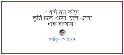 Humayun Ahmed quotes