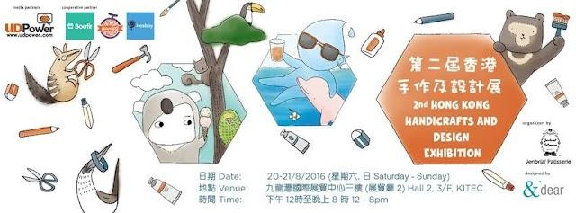 【手作人注意】第二屆 香港手作及設計展 8月20開幕!