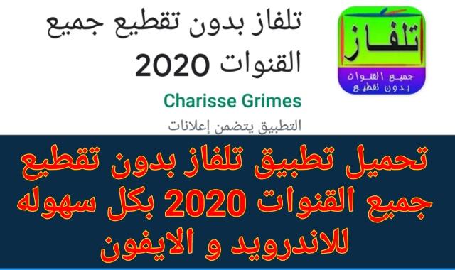 تحميل تطبيق تلفاز بدون تقطيع جميع القنوات 2020