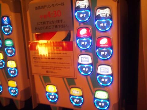 ドリンクバー1階4 おんちっち尾西店2回目