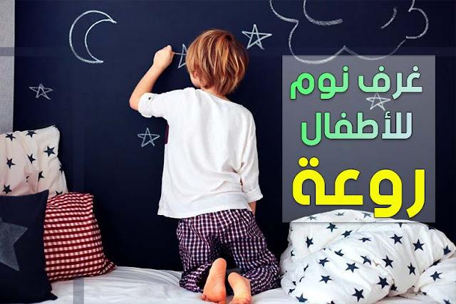 ديكورات غرف نوم اطفال مع افكار تصميم روعة