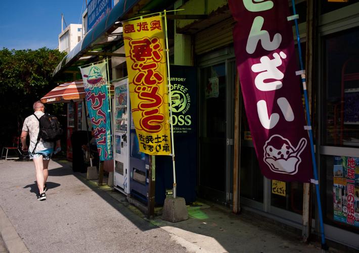 Okinawa travel guide: Ou-jima