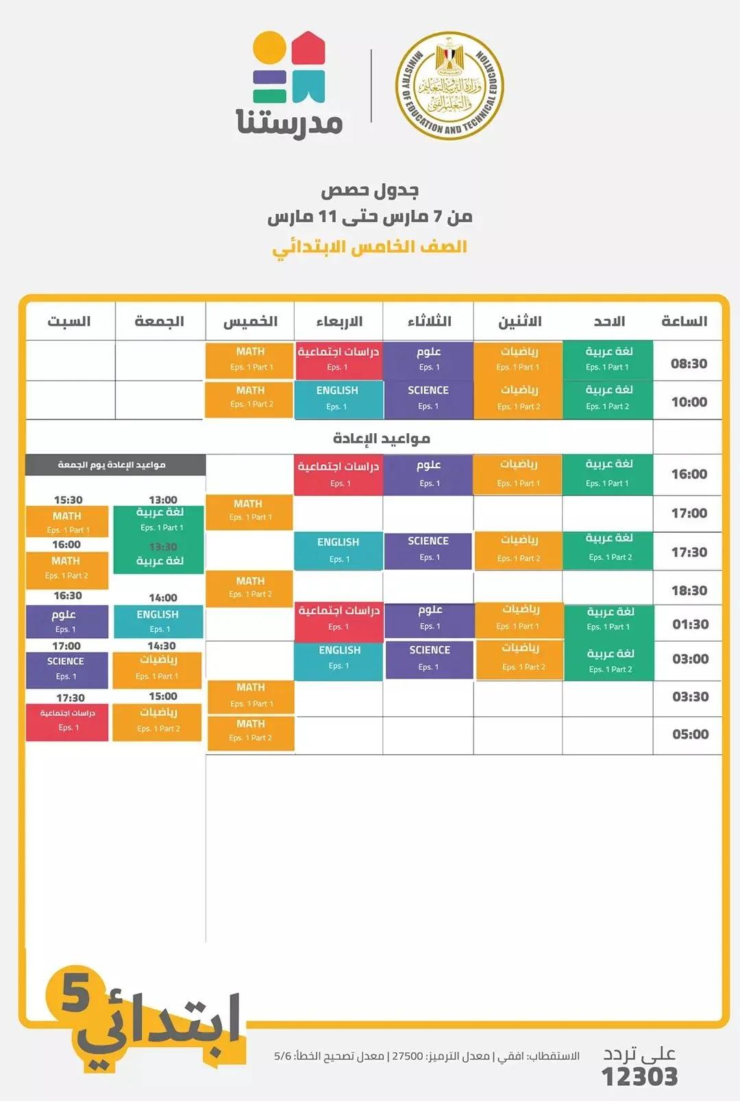 جدول قناة مدرستنا الصف الخامس الابتدائي الفترة 7 الي 11 مارس