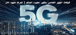 شركة هواوى تقوم ببناء وتأسيس 60 شبكة 5G في جميع انحاء العالم