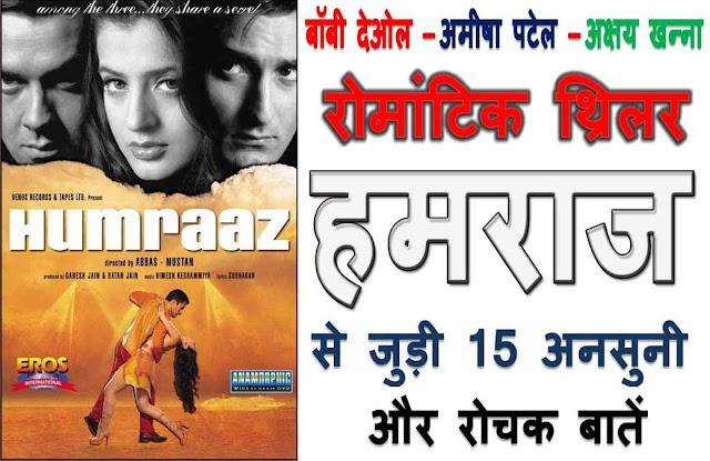 Humraaz Unknown Facts In Hindi: हमराज से जुड़ी 15 अनसुनी और रोचक बातें