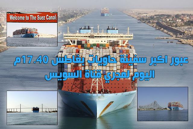 عبور سفينة الحاويات العملاقة MILAN بغاطس غير مسبوق يبلغ ١٧,٤٠ مترًا لمجري قناة السويس اليوم