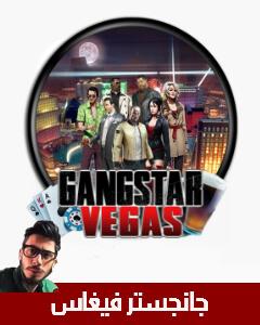 تحميل لعبة Gangstar Vegas,تنزيل لعبة Gangstar Vegas,