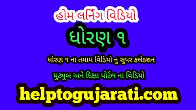 Std 1 Home Learning Video DD Girnar And Diksha Portal