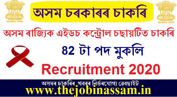 Assam state AIDS Control society Recruitment 2020