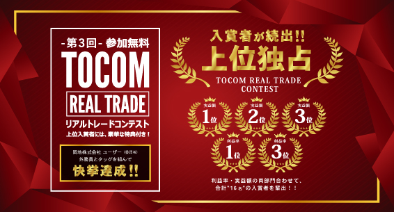 http://www.okachi.jp/personal/consulting/realtrade3_adv_result.php
