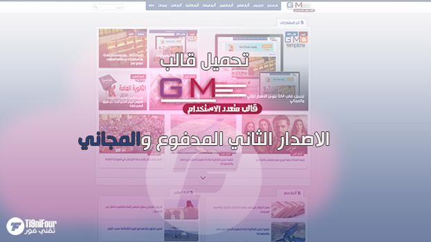 تحميل قالب Gm v2 الاصدار الثاني المدفوع والمجاني
