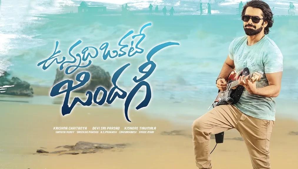 Vunnadhi Okate Zindagi (2017) | Telugu Full Movie Poster | Movierulz