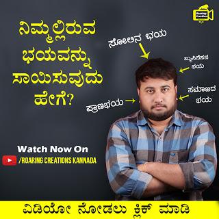 Roaring Creations Kannada