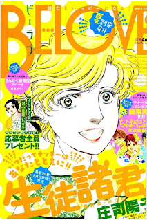 [雑誌] ビー・ラブ 2016年14号 [BE LOVE 2016 14], manga, download, free