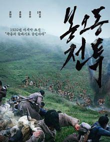 Sinopsis pemain genre Film The Battle Roar to Victory (2019)