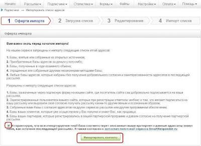 http://www.iozarabotke.ru/2015/07/kak-importirovat-podpischikov-v-smartresponder.html