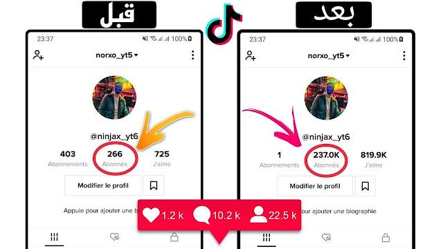 زيادة متابعين تيك توك 2021 طريقة زيادة متابعين تيك توك حقيقيين مجانا