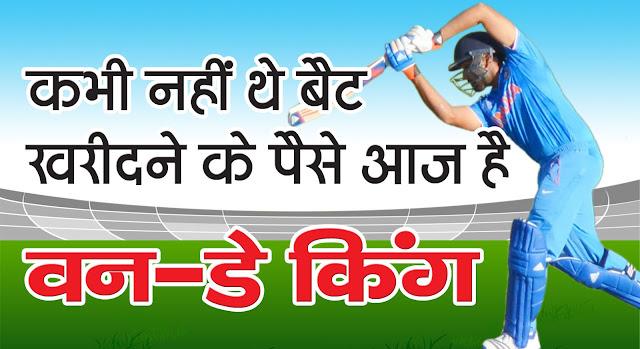 World Recoder Player Rohit Sharma Story