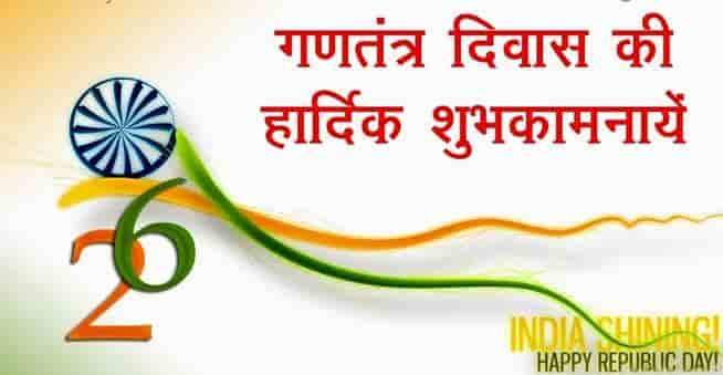 Republic Day wishes sms in hindi | Republic day shayari | Happy republic day quotes