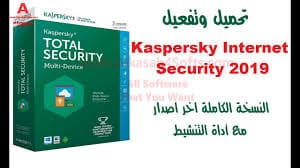 برنامج Kaspersky Internet Total Security 2019 كامل