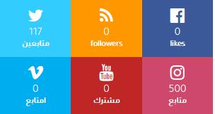 كيفية اضافة عداد المتابعين مواقع التواصل الاجتماعي بلوجر