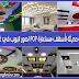 55 تصميم اسقف جبص معلقة حديثة لغرف المعيشة
