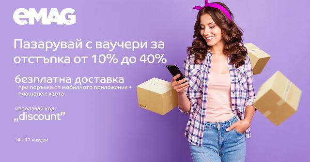 емаг Ваучери за отстъпки от 10% - 40%